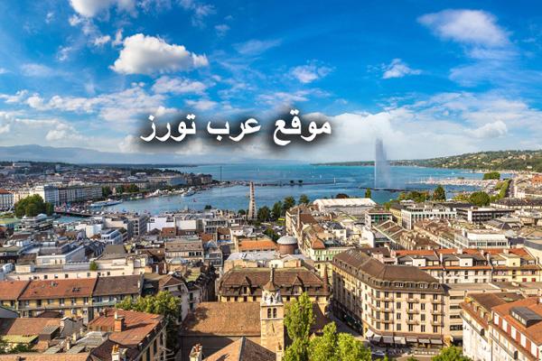 فنادق جنيف سويسرا للمسافرون العرب