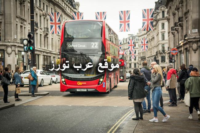فنادق لندن موقع عرب تورز
