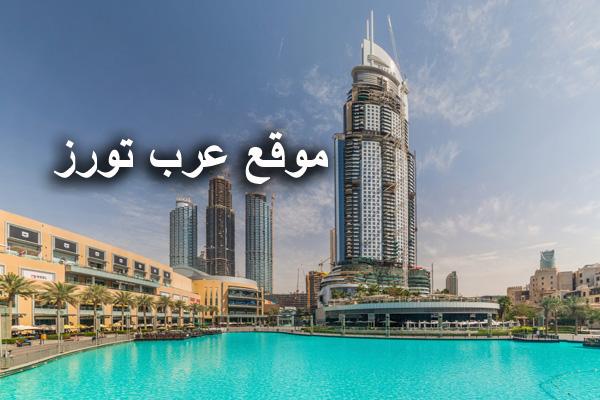 فنادق دبي القريبة من دبي مول